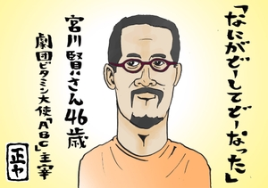 Miyakawa001_2