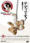 Teddy_0626_5