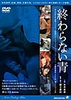 110804_blue_dvd_h1_fin_2